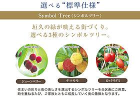 【標準仕様】「シンボルツリー」は3種類より選べます