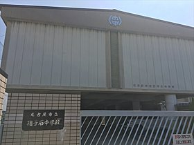 猪子石中学校 850m/徒歩11分