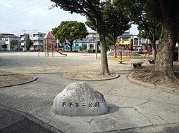 平子第二公園まで450m /徒歩6分