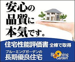 ■安心の品質を目指した【東栄住宅ブルーミングガーデン】