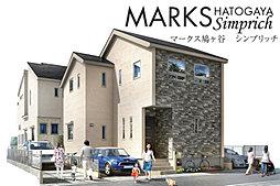 ポラスの分譲住宅 マークス鳩ヶ谷シンプリッチ