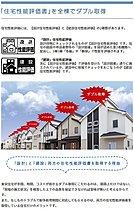 【住宅性能評価書】設計・建設両取得!