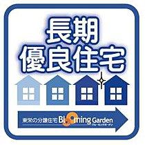 長期優良住宅認定物件