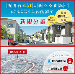 【KANJU】新規分譲予告 西明石藤江11