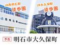 【KANJU】【予告広告】明石市大久保町