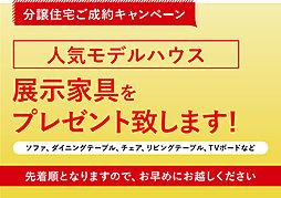 ライフタウン桜坂17-20