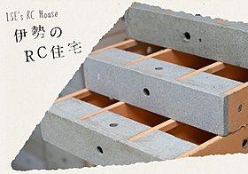 耐震性・耐久性・快適性・経済性に優れた高性能RC住宅をご提案