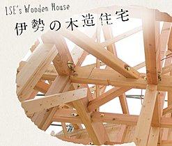 当社オリジナルの木造住宅「ISE工法」