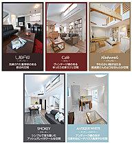 分譲住宅においても5つのインテリアスタイルを選択可能!
