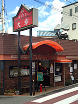 美味しいと評判の中華料理店。よくテレビでも紹介されるようです