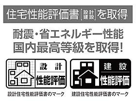 第三者機関が検査・評価する評価書「住宅性能評価書」を取得。
