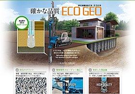 砕石地盤改良『エコジオ工法』
