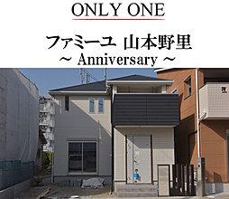 【販売代理】ファミーユ山本野里~Anniversary~※建築...
