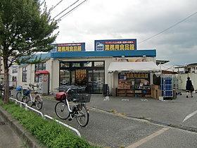 業務スーパーまで約800m(徒歩10分)