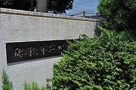 【大穴北小学校】・・・徒歩11分(約880m)