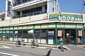 スーパーチェーン川口馬橋店 徒歩3分(200m)
