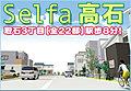 セルファ高石取石【全22区画】
