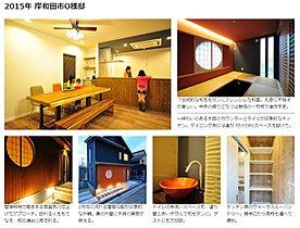 2015年建築 岸和田市O様邸
