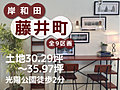 藤井町9区画