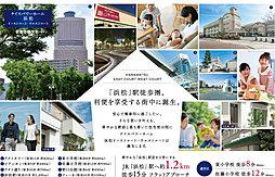 ナイス パワーホーム浜松イーストコート・ウエストコート【冬暖か...