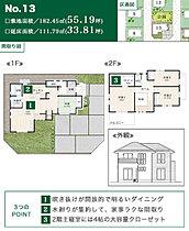 (No.13)価格3010万円、土地:55坪、建物:33坪