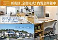 【新昭和の大型分譲地163棟】ウィザースガーデンもねの里3~住宅購入応援中
