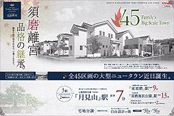 【KANJU】スマイルタウン須磨離宮 ~予告広告~