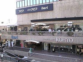 KOHYO逆瀬川店