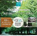 ナイス パワーホーム日吉ブライトコート【夏涼しく、冬暖かい/ナイスの地震に強い家】