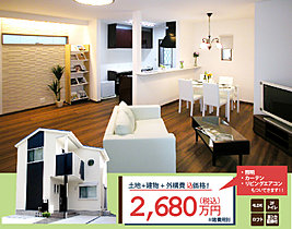 12号地モデル(土地・建物・外構費込(2680万円)即入居可