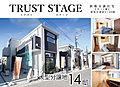 TRUST STAGE新座市栗原3丁目6期 全14区画の大型開発分譲地