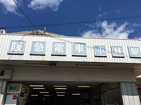 阪急「小林」駅 徒歩6分
