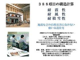 【構造計算】全388項目にわたる構造計算を全ての棟で実施。