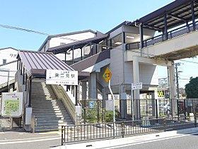 山陽電車「東二見」駅まで徒歩4分の駅近生活!