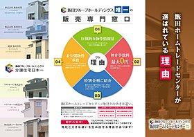 飯田ホームトレードセンターとは