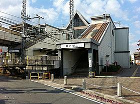 近鉄京都線「興戸駅」