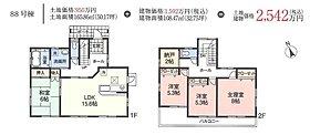 土地建物価格 ¥2,542万円(税込)