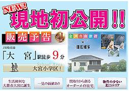 【分譲予告】さいたま市大宮区に誕生 JR京浜東北線・埼京線「大...