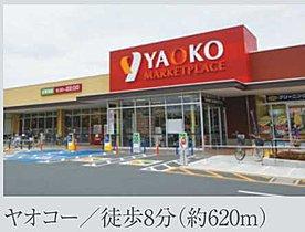 日々の買物に便利なスーパー「ヤオコー」