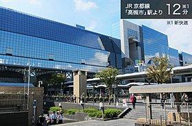 京都駅まで 高槻駅より快速12分