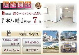 【新築戸建初登場】JR総武線「本八幡」駅からたったの7分 東京...