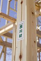 埼玉県の桧西川材を使用。自然乾燥で調湿性能がGood
