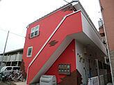 赤い外壁が目を引くお洒落な外観です。