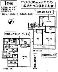 行田市長野2丁目
