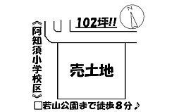 山口市阿知須