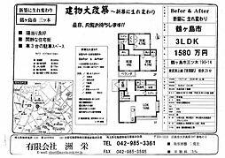 鶴ヶ島市大字三ツ木