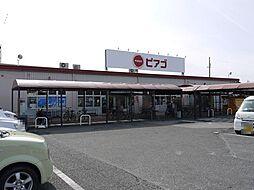 ピアゴ 甚目寺店(835m)