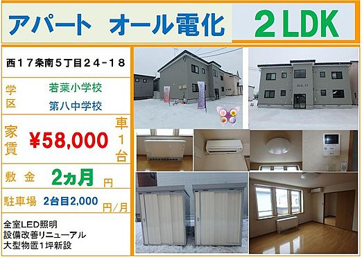 アパート-帯広市西十七条南5丁目 入居者募集要約パンフ   家賃¥58,000(車1台) 家賃¥60,000(車2台)