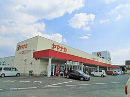 ヤマナカ粕谷台店まで265m 徒歩4分