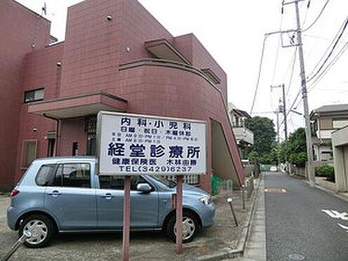 マンション(建物全部)-世田谷区経堂2丁目 経堂診療所